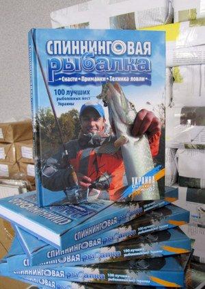 Книга Алексея Лисицы - Спиннинговая рыбалка
