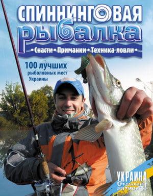 Книга Алексея Лисицы